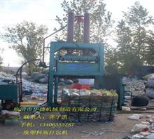 废塑料瓶打包机(快速型)