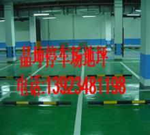 河南郑州信阳停车场地坪漆施工
