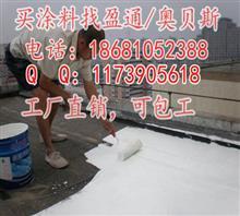 陇南市 临夏回族自治州奥贝斯丙烯酸外墙漆防水乳液面