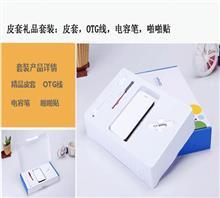 VIVO手机商务皮套礼包批发/定制