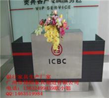 翔阳中国工商银行贵宾区接待台