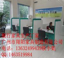 翔阳农业银行开放式柜台