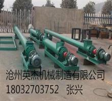 LS型螺旋输送机质量优 价格低