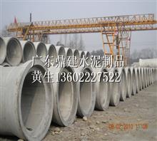 珠海市鼎建水泥制品钢筋混凝管