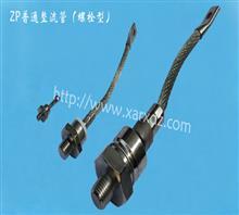 ZP型普通整流管螺栓型现货热销