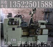 北京二手机床回收中心