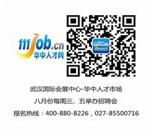 武汉国际会展中心招聘会每周举办
