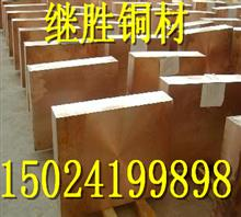 Cu-DHP铜合金