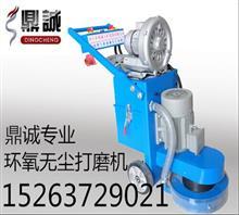 圆管新品环氧地坪打磨机