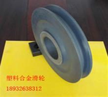 科诺直供塑料合金MGB非金属滑轮
