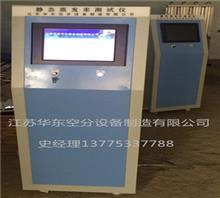 静态蒸发率测试装置SERT-10型