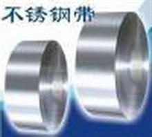 广州,304不锈钢带灬镜面热销