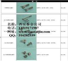 泰金专供非标紧固件钛