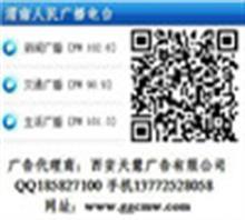 渭南交通广播电台FM103.9