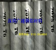7075-T651铝合金圆棒