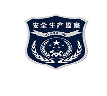 江苏安全生产监督管理标志服装