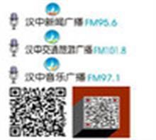 汉中交通旅游广播电台FM101.8