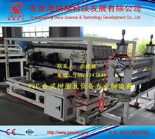 张家港PVC塑料梯形瓦生产线