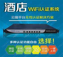 手机号上网WiFi认证路由器