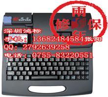 硕方线号电脑印字机TP66i