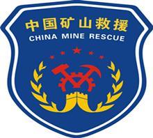 西藏矿山救护标志服矿山救护服装