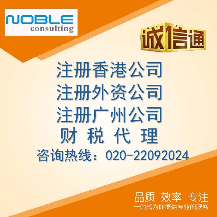外国人怎么在广州注册公司供应放心选购