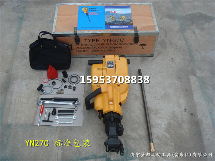 YN27C手持式轻型内燃凿岩机