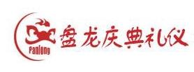 江夏区哪里有专业的奠基庆典公司