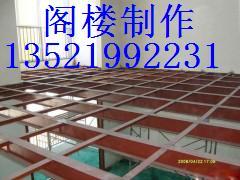 北京怀柔区阁楼制作