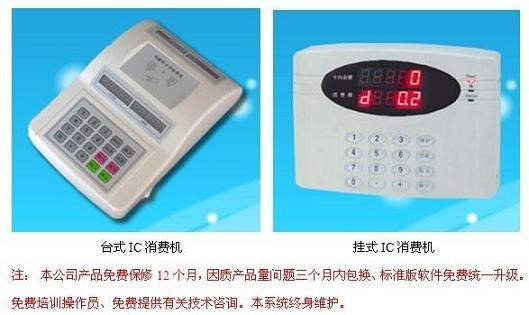 泉州ID/IC消费机系统批发哪家专业