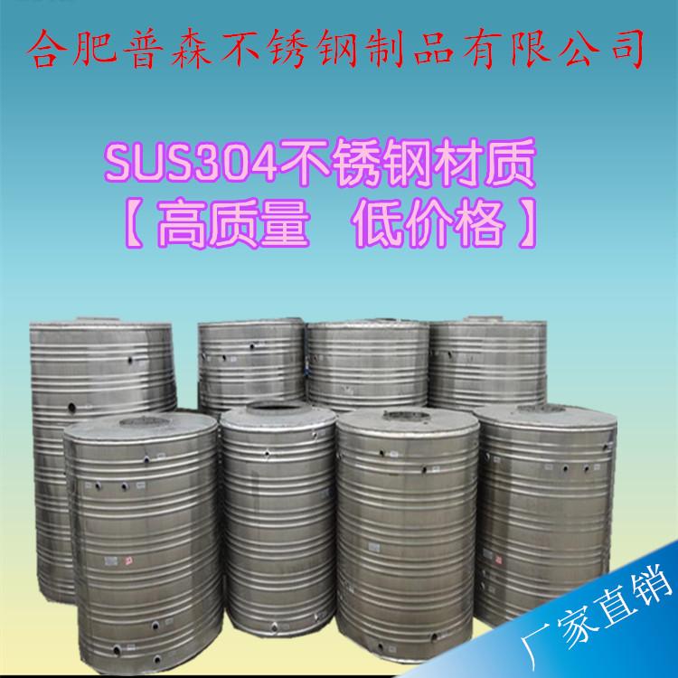 合肥普森不锈钢圆形水箱供应量大从优