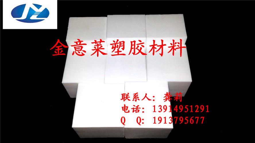 聚四氟乙烯板价格?哪家比较好?昆山金意莱塑胶