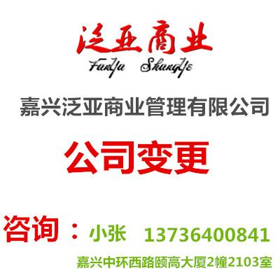 嘉兴公司代理注销流程桐乡代办注册公司濮院办理个体户执照配合