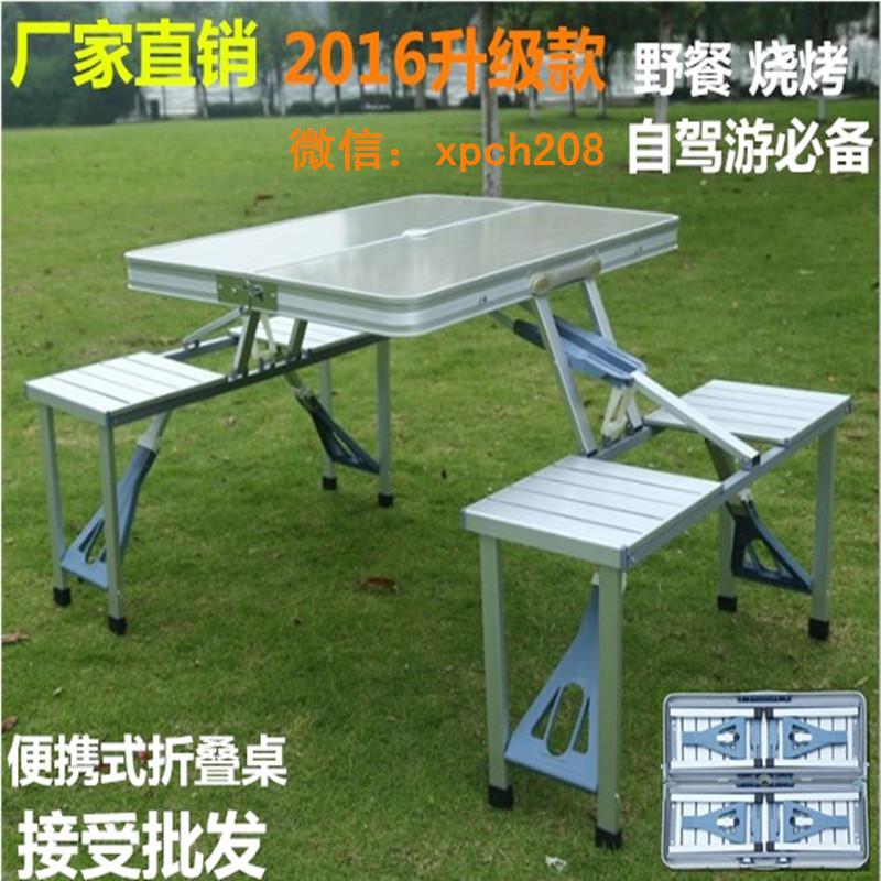 便携式可折叠野餐桌 铝合金折叠桌