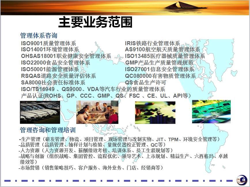 南京欧倡咨询长期提供各大企业ISO/TS16949汽车行业质量管理体系认证咨询服务