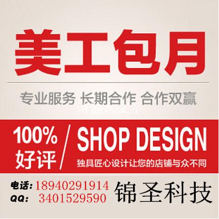 辽阳网店提高转化率美工外包专业设计减少跳失率