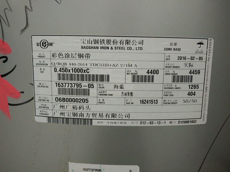 供应东莞惠州肇庆江门中山广州宝钢,烨辉彩涂钢板及家电板