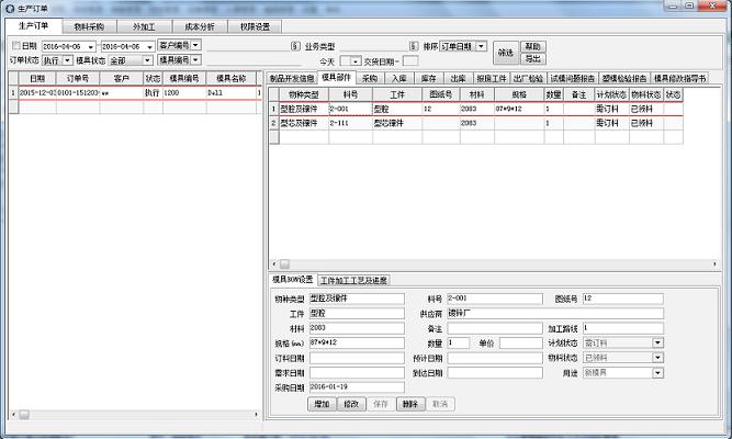 宁波大合软件模具开发进度供应优质服务
