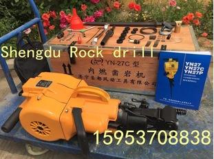 内燃式凿岩机型号报价