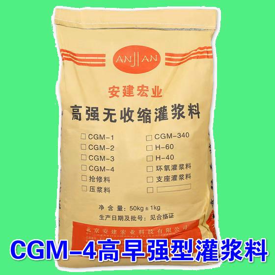 北京灌浆料生产厂家供应厂家直销