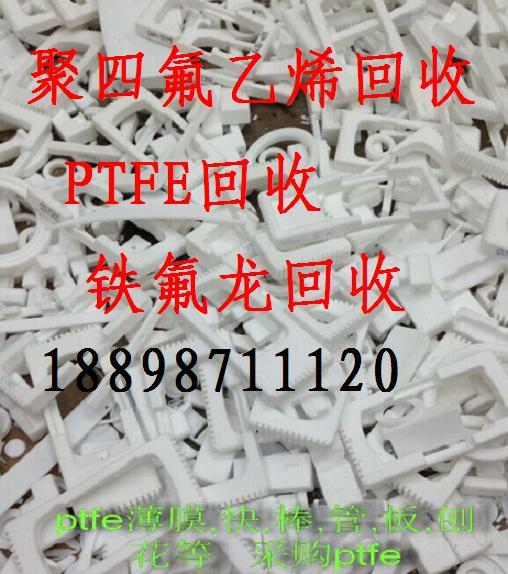 聚四氟乙烯回收放心省心,PTFE(铁氟龙)回收价格