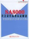珠海SA8000认证