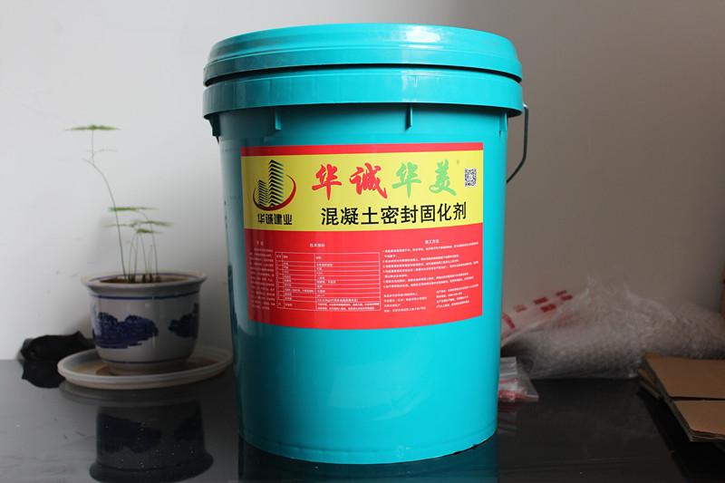 优惠促销混凝土密封固化剂地坪