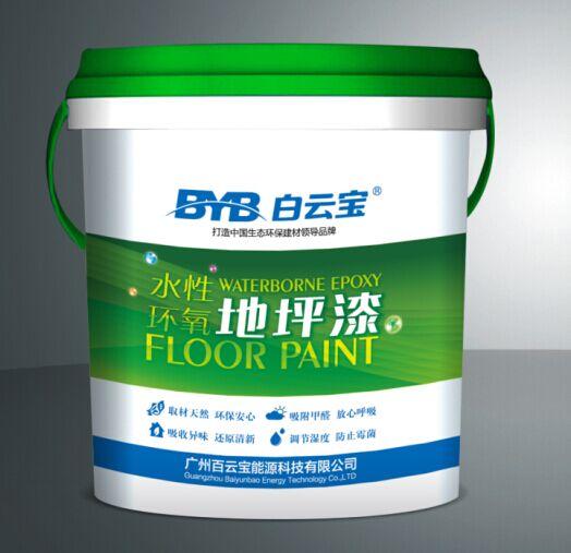 白云宝 水性环氧地坪漆 水泥地坪漆  耐磨耐高温