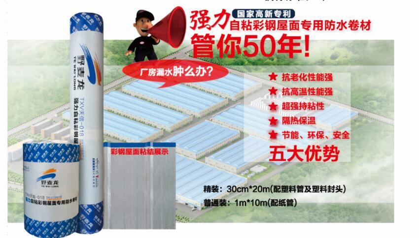 强力自粘金属屋面专用防水卷材