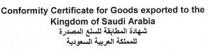 专业办理沙特SASO认证
