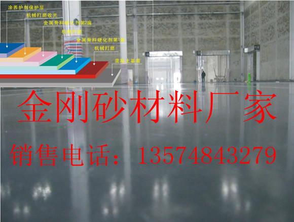 湖南金刚砂 株洲还是地坪性价比最高13574843279