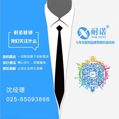 南京浦口网络营销外包公司