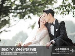 武汉韩式婚纱摄影销