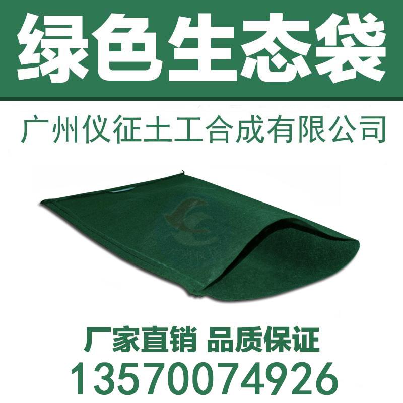 中山市生态袋厂家批发低价出售护坡袋